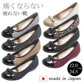 バレエシューズ フラットシューズ やわらかい パンプス 痛くない 日本製 脱げない レディース 靴 歩きやすい ローヒール コンフォートシューズ 低反発 小さいサイズ 大きいサイズ 3cmヒール ARCH CONTACT アーチコンタクト <送料込>