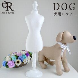 【10%OFFクーポン】 小型 犬用 トルソー マネキン Sサイズ インテリア 犬 ペット用 ホワイト 送料無料