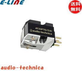 オーディオテクニカ AT33PTG2 MC型カートリッジ「送料無料」「smtb-F」