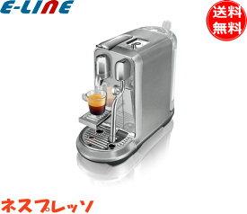 ネスプレッソ J520ME カプセル式コーヒーメーカー クレアティスタ・プラス 全自動のミルクスチーマーでお好みに応じた高品質なコーヒーを作れる [8種類のメニュー][11段階のミルク温度設定]搭載でプロのようなクオリティーの一杯 「送料無料」「smtb-F」