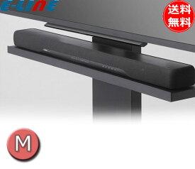 ★ナイトセール★WALL[ウォール]壁寄せTVスタンド サウンドバー専用棚M 幅95cm TV STANDV2・V3専用 サウンドバーをスマート設置 より臨場感あふれるサウンドを M0500150 設置するサウンドバーに合わせてS、M、Lから選べる3サイズ 高音質でTVを楽しめます。「smtb-F」