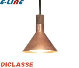 DI CLASSE ディクラッセ LED-Epoca LEDエポカ ペンダントライト LP3039BZ ブロンズ LED一体型 電球色 エイジングデザイン「setsuden_led」「送料区分C」