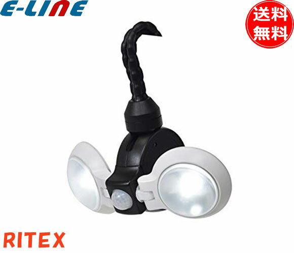 ライテックス ASL-092 LEDどこでもセンサーライトダブル 電池式 LED0.75W×2 防雨タイプ どこでも設置 ライト方向自由自在「ASL092」「setsuden_led」「smtb-F」「送料無料」