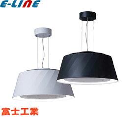 富士工業 C-BE511-W(ホワイト)クーキレイ LED照明付き換気扇 ペンダントライト 調光・調色 簡単取付 リモコン付「CBE511W」「setsuden_led」「送料1500円」