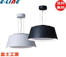 富士工業 C-BE511-W(ホワイト)クーキレイ LED照明付き換気扇 ペンダントライト 調光・調色 簡単取付 リモコン付「CBE511W」「setsuden_led」「smtb-F」「送料無料」
