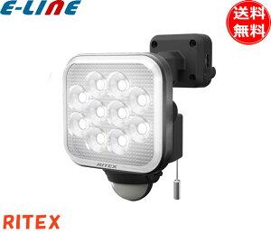 ★ライテックス LED-AC1012 LEDセンサーライト 12W×1灯 フリーアーム式 LEDAC1012「送料無料」