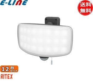 ライテックス LED-AC1027 フリーアーム式LEDセンサーライト 電球色 防雨タイプ LEDAC1027 「送料無料」 「12台まとめ買い」