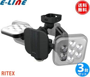 ライテックス LED-AC2022 LEDセンサーライト 11W×2灯 フリーアーム式 LEDAC2022「送料無料」「3台まとめ買い」