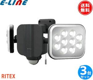 ライテックス LED-AC2028 LEDセンサーライト 14W×2灯 フリーアーム式 LEDAC2028「送料無料」「3台まとめ買い」