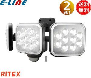 ライテックス LED-AC3036 LEDセンサーライト 12W×3灯 フリーアーム式 LEDAC3036「送料無料」「2台まとめ買い」