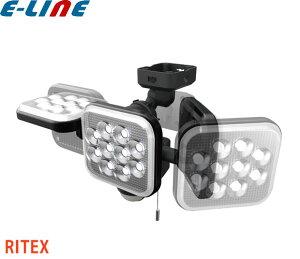 ライテックス LED-AC3042 LEDセンサーライト 14W×3灯 フリーアーム式 LEDAC3042「送料区分A」