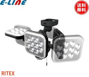 ライテックス LED-AC3042 フリーアーム式LEDセンサーライト LEDAC3042 「送料無料」