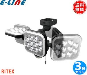 ライテックス LED-AC3042 フリーアーム式LEDセンサーライト LEDAC3042 「送料無料」 「3台まとめ買い」
