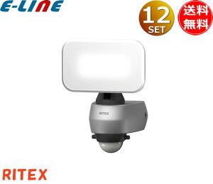 ライテックス LED-AC309 LEDセンサーライト 9Wワイド LEDAC309「送料無料」「12台まとめ買い」