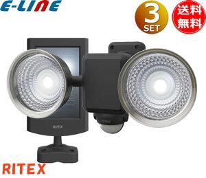ライテックス S-25L LEDソーラーセンサーライト 防雨タイプ S25L 「送料無料」 「3台まとめ買い」