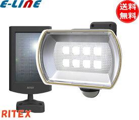 ムサシ RITEX ライテックス S-80L 8W ワイド フリーアーム式 LEDソーラーセンサーライト 明るさNo1 白熱球120W相当の明るさ!「送料無料」