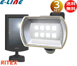 「3台まとめ買い」ムサシ RITEX ライテックス S-80L 8W ワイド フリーアーム式 LEDソーラーセンサーライト 明るさNo1 白熱球120W相当「送料無料」