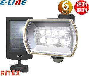 「6台まとめ買い」ムサシ RITEX ライテックス S-80L 8W ワイド フリーアーム式 LEDソーラーセンサーライト 明るさNo1 白熱球120W相当「送料無料」