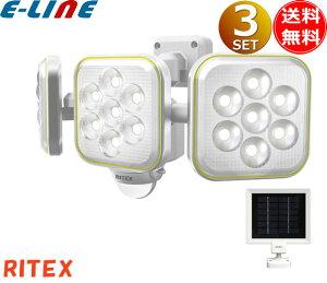 「3台まとめ買い」ムサシ RITEX ライテックス S-90L 5W×3灯 フリーアーム式 LEDソーラーセンサーライト 大光量ソーラー 明るさMAX!「送料無料」