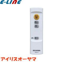 アイリスオーヤマ CL6D-5.0専用リモコン 純正商品 R5.0-D(cl6d50) 調光 入/切(常夜灯) 切タイマー 「CL6D50」「cl6d50」「R50D」「r50d」「setsuden_led」「送料区分A」