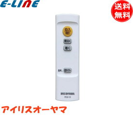 アイリスオーヤマ CL6D-5.0専用リモコン 純正商品 R5.0-D(cl6d50) 調光 入/切(常夜灯) 切タイマー 「CL6D50」「cl6d50」「R50D」「r50d」「setsuden_led」「smtb-F」「送料無料」