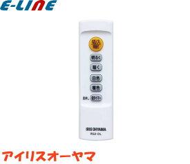 アイリスオーヤマ CL6DL-5.0専用リモコン 純正商品 R5.0-DL(cl6dl50) [調色]/[調光] 入/切(常夜灯) 切タイマー 「CL6DL50」「cl6DL50」「R50DL」「r50dl」「setsudlen_ledl」「送料区分A」