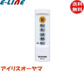 ★ナイトセール★アイリスオーヤマ R5.0-DL 専用リモコン 調色・調光 リモコン 切タイマー R5.0DL 「送料無料」