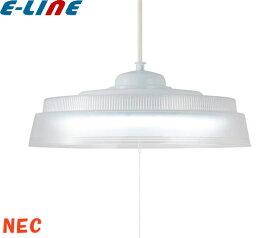 NEC HCDS0443-X LIFELED'S(ライフレッズ) LED洋風ペンダントライト 〜4.5畳 昼光色 調光 洋風シンプルセード プルスイッチ付「HCDS0443X」「setsuden_led」「送料区分C」