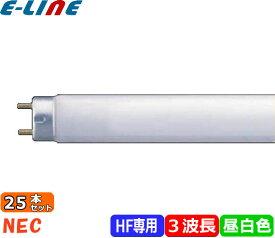 NEC FHF32EX-N-HX-S ひときわ明るい ライフルックHGX 3波長形昼白色 色温度 5,000K Hf32形 定格ランプ電力[W]32 口金G13 全光束[lm]3,450 定格寿命[時間]15,000 グリーン購入法適合 [25本セット]「fhf32exn」「FHF32EXN」「smtb-F」「送料無料」「N」