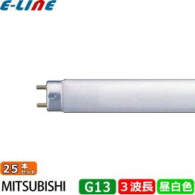 三菱 FHF32EX-N-H 蛍光灯 32W 3波長昼白色 G13 [25本セット] 「送料無料」 「FR」
