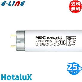 [25本セット]NEC FHF32EX-N-HX-S ライフルックHGX Hf 32形 32W 3波長形昼白色 口金:G13 長寿命:15,000時間 日本製 fhf32exn「送料無料」「JJ」