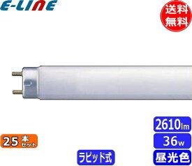 [25本セット]NEC FLR40SD/M/36 昼光色蛍光ランプ ラピッドスタート 省電力形 「定格寿命:12,000時間」 「25本入/1本あたり140円」「FLR40SDM36」「代引不可」「JJ」