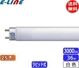 [25本セット]NEC FLR40SW/M/36 ライフライン2 直管ラピッドスタート形 40形 白色 4,200K Ra61 明るさ比100(%) 効率が良く、落ち着いた雰囲気を作ります 「FLR40SWM36」「代引不可」「送料880円」