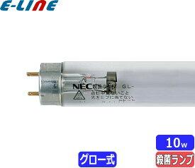 NEC GL-10 殺菌灯 グロースタータ 10形 10W 口金:G13 特殊紫外放射透過ガラス 253.7nm紫外放射 多量放出設計[box]gl10