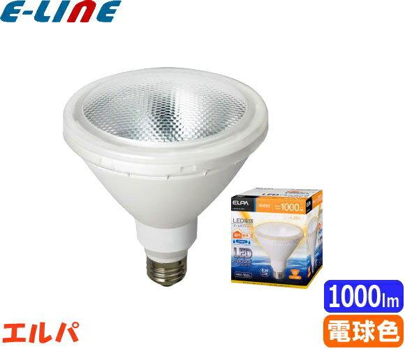 エルパ(ELPA) LDR15L-M-G051 [LDR15LMG051] LED電球 ビームランプ型 100W相当 電球色 口金E26 「送料区分A」