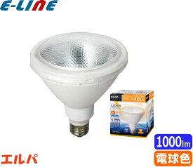 エルパ(ELPA) LDR15L-M-G051 [LDR15LMG051] LED電球 ビームランプ型 100W相当 電球色 口金E26 「J1S」「送料区分A」