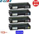 「国内再生品」リコー IPSiO SP トナーカートリッジ C200 4色セット(リサイクル)「E&Qマーク認定品」「送料無料」「smtb-F」