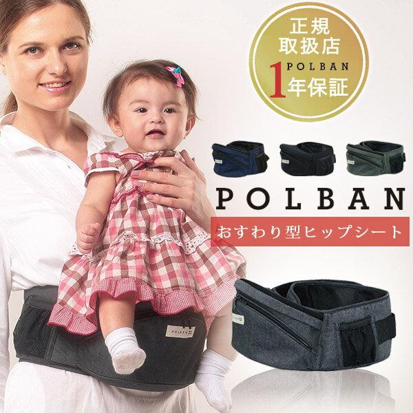 POLBAN ポルバン ヒップシート デニムブラック/ブラック/オリーブ 【ポルバン ヒップシート】【POLBAN】【3WAY】【抱っこ ウエストポーチ】【抱っこ紐】