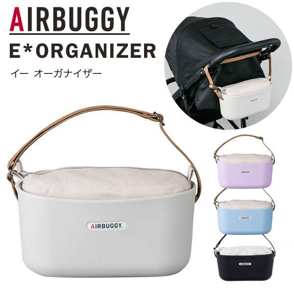 エアバギー AirBuggy / E* ORGANIZER イー オーガナイザー グレージュ/ライラック/パウダーブルー/ダークグレー 【ベビーカー バッグ】【オーガナイザー ベビーカー】【ベビーカー アクセサリ】【ベビーカー 収納】