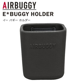 エアバギー AirBuggy E* BUGGY HOLDER イー バギー ホルダー / ダークグレー 【ベビーカー ドリンクホルダー】【ベビーカー 収納】【ベビーカー カップ】【ベビーカー アクセサリ】【ベビーカー関連グッズ】【即納】