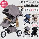 【新生児から使える】エアバギー ココ ブレーキ EX フロムバースAirBuggy COCO Brake EX FROMBIRTHアースブラウン / …