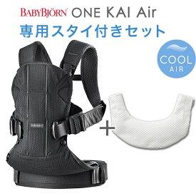 【最新】 ベビービョルン 抱っこ紐 ONE KAI Air ベビーキャリア ワン カイ エアー ブラック 専用スタイ付きセット(本体SG+スタイ)ベビービョルン 抱っこ紐 メッシュ】【One Kai Air】【日本正規品2年保証】【即納】