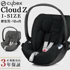 【正規品3年保証】cybex サイベックス クラウドZ アイサイズ cybex CloudZ i-size ベビーシート ディープブラック / ソーホーグレイ 【チャイルドシート ISOFIX】【ベビーシート 新生児】【即納】