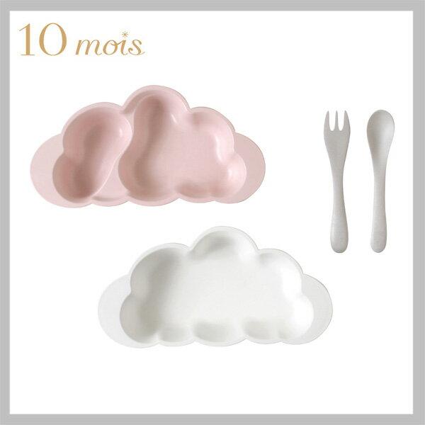 10mois ディモワmamamanma(マママンマ) プレートセット ピンク【食器 セット】【お食事グッズ】【子供用食器】【ギフトセット】【出産祝い】