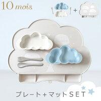 10mois(ディモワ)おしょくじプレート+マットセット