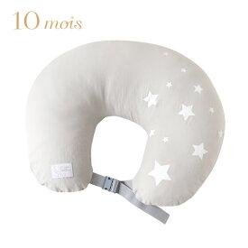 10mois ディモワ ママ&ベビークッション ワイド (足しわた付き) グレー【10mois クッション】【授乳 クッション】【授乳 枕】【授乳グッズ】【ベビークッション】【ディモア】【日本製】【Made in Japan】【Japan Products】【即納】