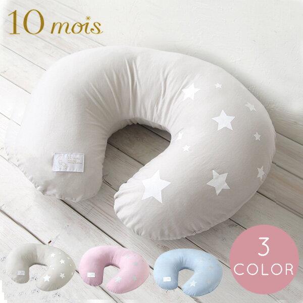 10mois ディモワ ママ&ベビークッション グレー / モーヴ / ブルー【授乳クッション】【授乳枕】【授乳グッズ】【ベビークッション】【ディモア】【即納】
