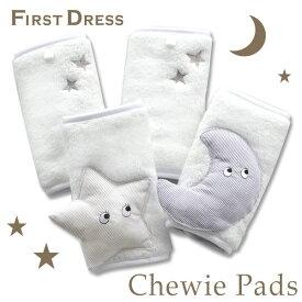 FIRST DRESS ファーストドレス Chewie Pads チューイーパッド ティンクルスター / ティンクルムーン 【よだれパッド】【よだれカバー】【サッキングパッド】【抱っこ紐 パッド】【ガラガラ】【ギフト】【日本製】【Made in Japan】【即納】