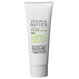 MAMA BUTTER ママバターUVケアミルク アロマインSPF30 PA+++ ロングUVAカット【UVケアミルク】【日焼け止め】【コスメ】【スキンケア】【シアバター】【即納】