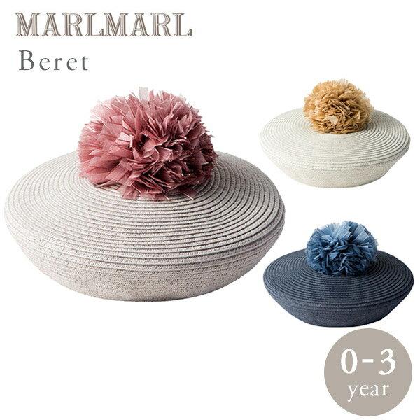 MARLMARL マールマール ベレー for Baby (50cm) サクラ / イブキ / ルリ 【マールマール ベレー】【ベレー帽】【ベビー 帽子】【ヘッドウェア】【出産祝い 女の子】【ギフト】【即納】
